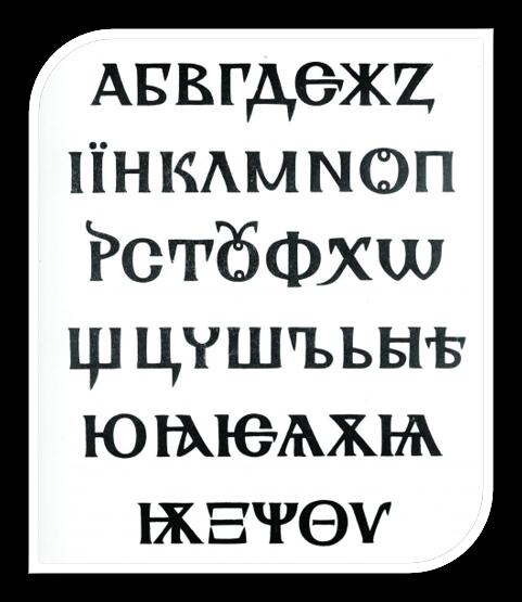 Азбука1